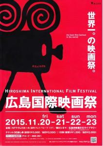 広島国際映画祭2015チラシ画像