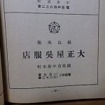 大正屋呉服店の広告